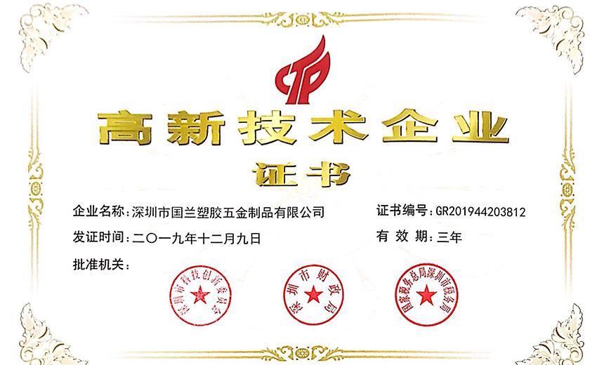 高新技术企业证书1